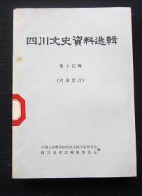四川文史资料选辑 第十四辑