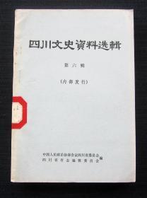 四川文史资料选辑 第六辑