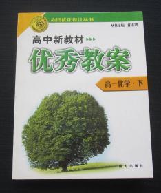 志鸿优化设计丛书 高中新教材优秀教案·化学(高一下)