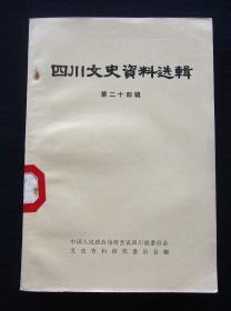 四川文史资料选辑 第二十四辑