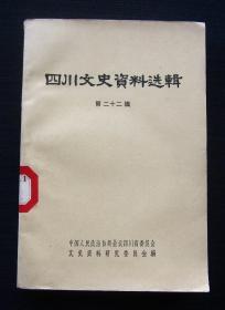 四川文史资料选辑 第二十二辑