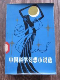 中国科学幻想小说选