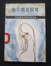 台港女作家作品选:她比烟花寂寞