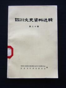 四川文史资料选辑 第二十辑(1版1印)