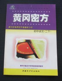 学易通·黄冈密方 初中语文(二下)
