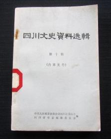 四川文史资料选辑 第十辑