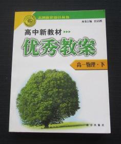 志鸿优化设计丛书 高中新教材优秀教案·物理(高一下)