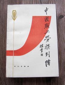 中国职工劳模列传