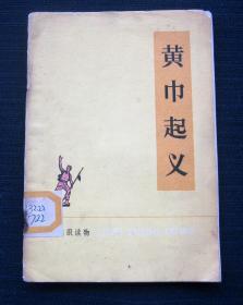 历史知识读物:黄巾起义