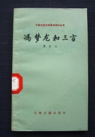 中国古典文学基本知识丛书:冯梦龙和三言
