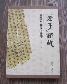 《老子》新说:马王堆帛书老子赏读