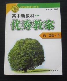 志鸿优化设计丛书 高中新教材优秀教案·英语(高一下)