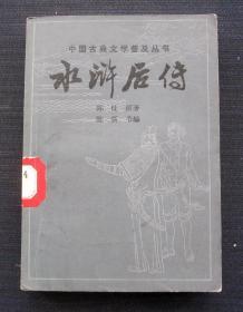 中国古典文学普及丛书:水浒后传(节本)