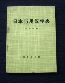日本当用汉字表(汉语音序排列)64开