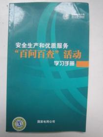 安全生产和优质服务百问百查活动学习手册