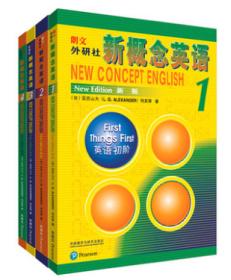 正版二手 新概念英语全套教材 全4册 新概念英语1234教材朗文