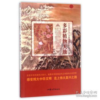 多彩植物天地/中华复兴之光万里锦绣河山