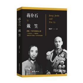 蒋介石与戴笠新版