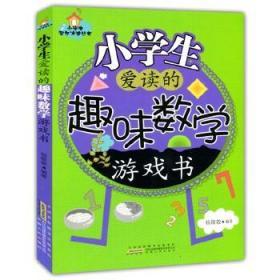 小学生智力冲浪丛书:小学生爱读的趣味数学游戏书