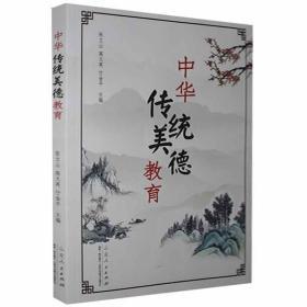 中华传统美德教育