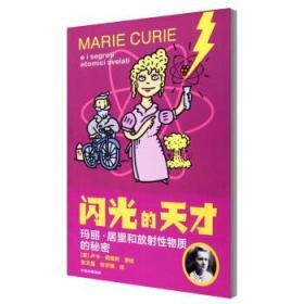 玛丽.居里和放射性物质的秘密/闪光的天才