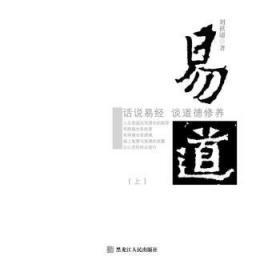 ●易道:话说易经 谈道德修养(上下册)【塑封】
