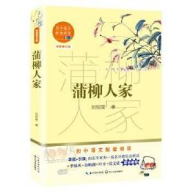 蒲柳人家(初中语文配套阅读·新版)