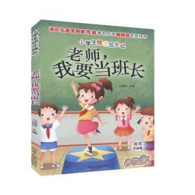 (插图注音版)著名作家韩静慧老师推荐·小学生快乐成长记--老师,我要当班长