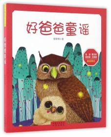 好爸爸童谣 张贤明  中国对外翻译出版公司出版社