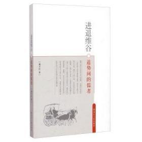 ☆进退维谷:道势间的儒者【塑封】