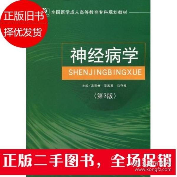神经病学(第3版)