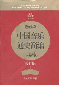 正版 中国音乐通史简编 孙继南  周柱铨 9787532863044