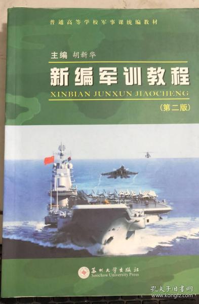 新编军训教程(第2版)/普通高等学校军事课统编教材
