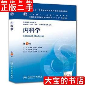 正版内科学第八8版葛均波徐永健人民卫生出版社9787117173148