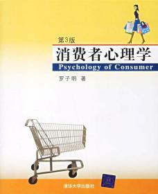 消费者心理学