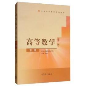 正版高等数学 第二版 下册 齐民友 高等教育出版社