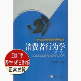 正版消费者行为学第二2版符国群武汉大学出版社9787307042988