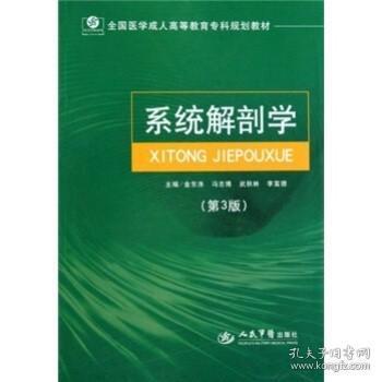 系统解剖学(第3版)