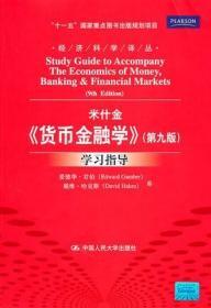 正版货币金融学第九版学习指导 甘伯 中国人民9787300135427