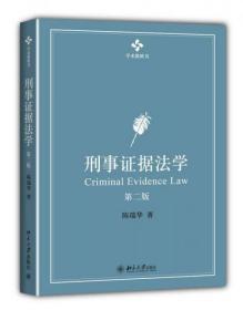 刑事证据法学:第二版