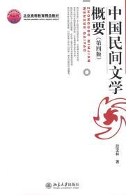 正版 中国民间文学概要 第四版 段宝林 9787301122259
