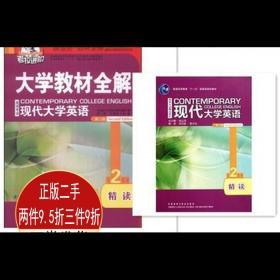 现代大学英语精读2第二版杨 大学教材全解杨立民外研社