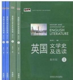 正版英国美国文学史及选读 重排版1-2 全套4本9787513531702
