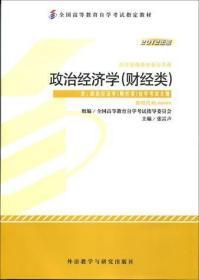 自考00009 政治经济学(财经类) 张雷声 外研社
