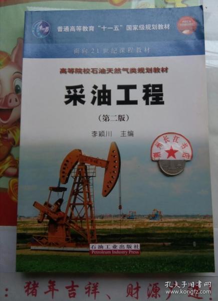 """采油工程/普通高等教育""""十一五""""国家级规划教材·高等院校石油天然气类规划教材"""