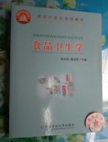 正版85新 食品卫生学 何计国 中国农业大学出版社9787810664790