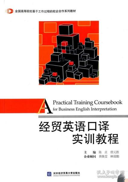 经贸英语口译实训教程/全国高等院校基于工作过程的校企合作系列教材