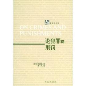 论犯罪与刑罚 (意)切萨雷贝卡里亚 9787801820099