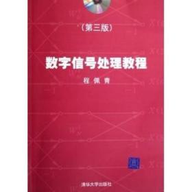 正版 数字信号处理教程 第三版 程佩青 9787302139973