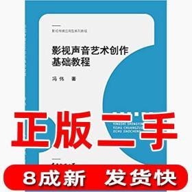 影视声音艺术创作基础教程 冯伟 9787565714726 中国传媒大学出版社